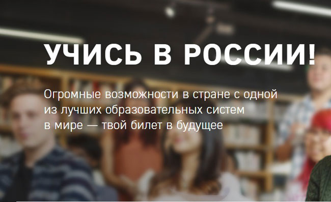 russia.study
