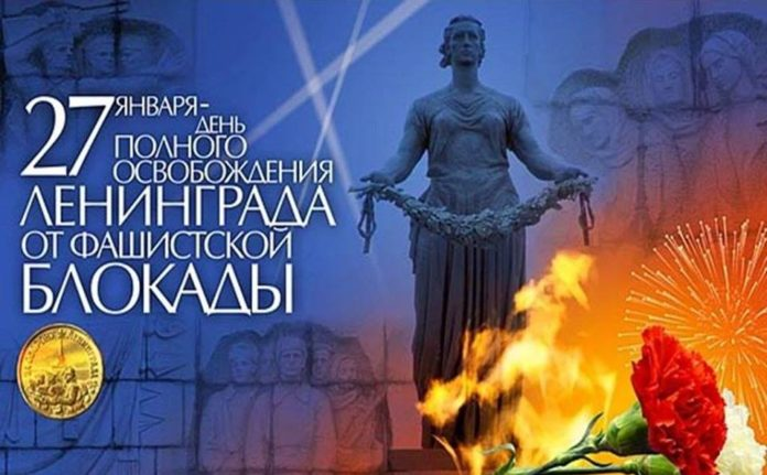 27 января - годовщина освобождения Ленинграда от блокады