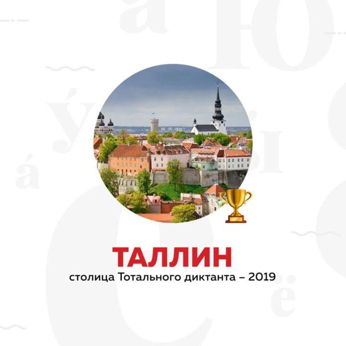 Тотальный диктант - 2019