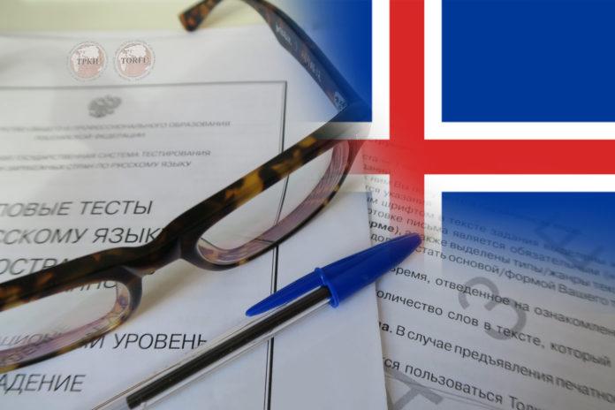 ТРКИ в Исландии