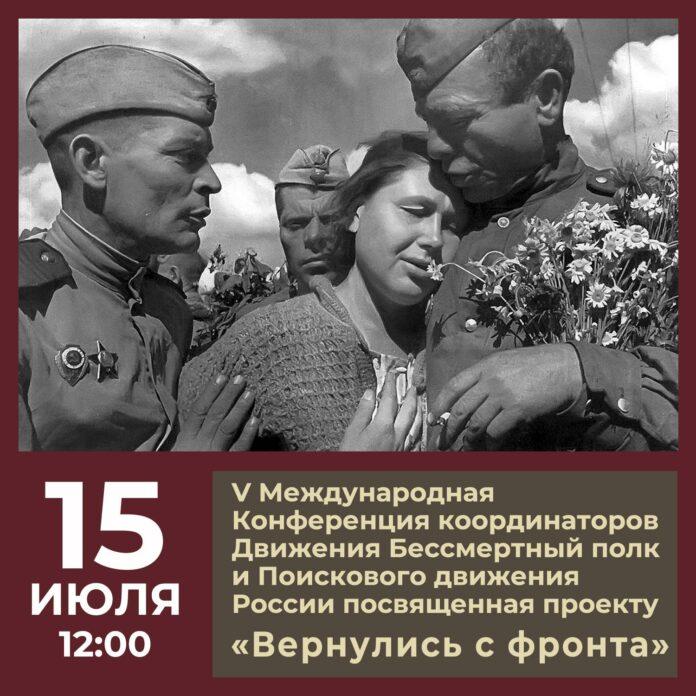 V Международная конференция координаторов движения Бессмертный полк и «Поискового движения России»