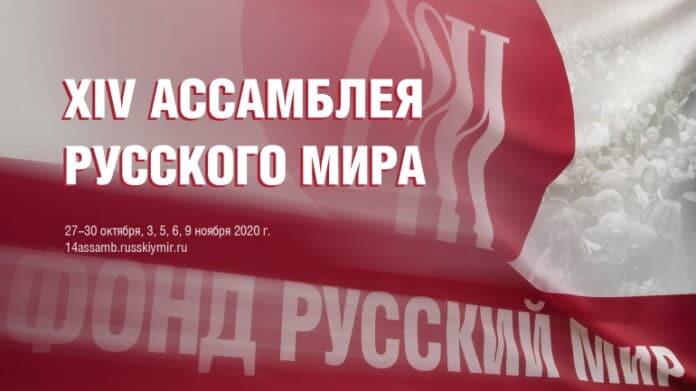 XIV Ассамблея Русского мира