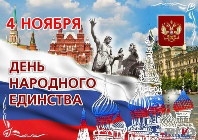 День народного единства России - 4 ноября