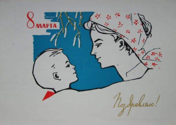"""о�к���ка 8 ма��а """"�а�� и ��н"""", ��дожник �.���илов, 1964 год"""
