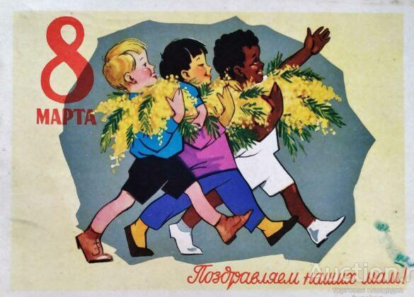 """��к���ка 8 ма��а """"�озд�авл�ем на�и� мам"""", ��д. Р��ов�кий, 1961"""