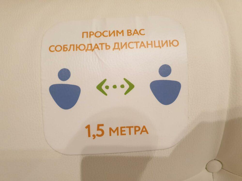 Правило Путина - полтора метра четко рекламируется на стенах медицинских учреждений. Фото /Aðsend
