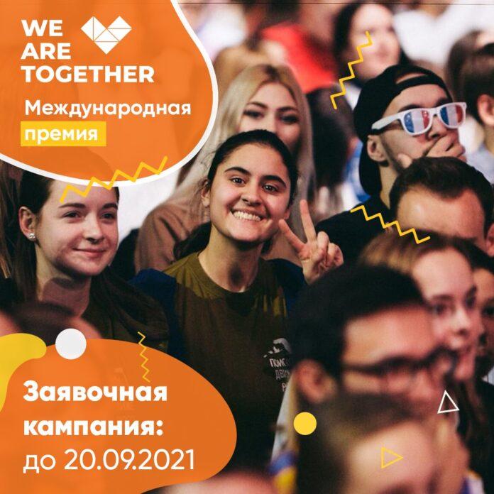"Международной Премия ""We Are Together"""